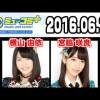 2016.06.14 ミュ~コミ+プラス 【AKB48 横山由依・HKT48 宮脇咲良】