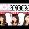2016.06.29 AKB48のオールナイトニッポン 【向井地美音・加藤玲奈・武藤十夢・伊豆田莉奈】