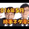 ナイツ 時事ネタ漫才+α(2016年5月)ベッキー復帰見てないから、清原初公判、笑点新司会、伊勢志摩サミット…