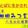 ☆(3-3)相田みつを~人生の応援歌♪