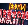 【ネタバレ】 「引き寄せの法則」のネタバラします!!