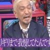 【爆笑】水曜日のダウンタウン 矢沢永吉ファンは「830」が超好きwwwwwwwwwwww