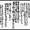 【心に響く名言】 相田みつを名言・格言集 ⑳