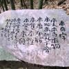 相田みつを「心の散歩道」
