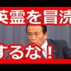 日本人が感動する麻生大臣の神発言!日教組フルボッコ!英霊を冒涜する驚愕の実態を暴露!国会中継