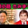 伊集院光とらじおとゲストと ゲスト:綾小路きみまろ (2016.6.23)