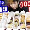 【大食い】ミスド全種類食べたら、なぜか感動が待っていた…