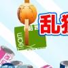 【神の手】AKB48選抜総選挙の場空缶を乱獲乱獲ゥ!