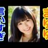 【AKB48】まゆゆ(渡辺麻友)が本音を出しすぎ!何かあったのか?