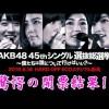 AKB48第8回45thシングル選抜総選挙2016開票結果詳細【若手大躍進】