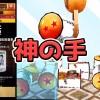 【神の手】やってみた!AKB48選抜総選挙の場空缶&DBフィギュアGET!