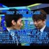 アンプ型冷蔵庫!とんかつDJ! SMAP POWER SPLASH 2016/5/29 放送 ラジオ パワスプ 草彅剛 香取慎吾 しんつよ スマップ