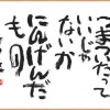相田みつを名言集~Mitsuo Aida Quotations of~