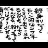 【を】相田みつおの世界 04 奇跡の言葉【お】ββ