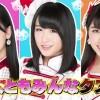 160724「AKB48ネ申TV第22季」小嶋真子、川本紗矢、大和田南那 (EP10:AKB48たぬき合戦)