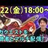 2周年協力(ソウルオブナイツ)を視聴者と協力プレイ!