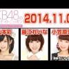 2014年11月05日 AKB48のオールナイトニッポン 【山本彩・小笠原茉由・藤江れいな】