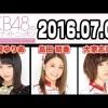 2016.07.06 AKB48のオールナイトニッポン 【木﨑ゆりあ・島田晴香・大家志津香】