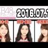 2016.07.13 AKB48のオールナイトニッポン 【田野優花・茂木忍・中西智代梨・柏木由紀】