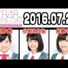 2016.07.20 AKB48のオールナイトニッポン 【岡部麟・小田えりな・佐藤栞(チーム8)】