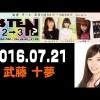 2016.07.21 リッスン?2-3 木曜日 【AKB48 武藤十夢】