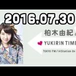 2016.07.30 柏木由紀のYUKIRIN TIME 【AKB48/NGT48 柏木由紀】