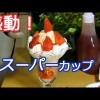 スーパーカップのいちごパフェ 感動!
