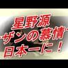 星野源、サザンオールスターズの「慕情」で日本一に!