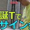 AKB48『君はメロディー』大握手会&大サイン会【前編】加藤夕夏&本郷柚巴レポート!新生誕Tを着てうーかレーンへ!