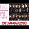 AKB48のオールナイトニッポン 2016年06月29日 加藤玲奈・武藤十夢・向井地美音・伊豆田莉奈