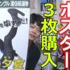 AKB48 45thシングル選抜総選挙ポスター開封!加藤夕夏!本郷柚巴!そしてもう1枚!?