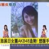 旅展日女團AKB48造勢!想握手「得付費」|三立新聞台
