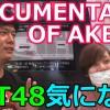 AKB48ドキュメンタリー映画『存在する理由 DOCUMENTARY of AKB48』映画レビュー!JKT48仲川遥香の魅力がすごい!【ネタバレ注意】