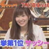 AKB48総選挙第1位サッシーの次期選挙に対する想いとは!? 7/17(日)『この差って何ですか?』【TBS】