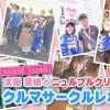 AKB48チーム8 太田奈緒のクルマサークルレポート