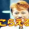 SMAP 中居正広 福島の被災地中継に唇かみしめ…涙こらえる