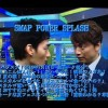 ラジオのパワスプ!SMAP POWER SPLASH 2016年7月10日 草彅剛 香取慎吾