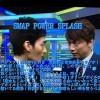 「襲ってくるよね時々」SMAPパワスプ!2016年7月17日 草彅剛と香取慎吾のラジオ