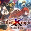 【白猫プロジェクト】Soul of Knights – ソウルオブナイツ 〜託されし者たち〜 PV