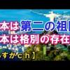 日本とブラジル・約100年に渡る歴史に感動!「日本が我々を救い、歴史上格別な存在だ」 大好き日本!【あすか】