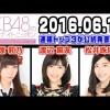 2016.06.15 AKB48のオールナイトニッポン 【AKB48渡辺麻友・HKT48指原莉乃・SKE48松井珠理奈】