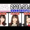 2016.06.22 AKB48のオールナイトニッポン 【高橋朱里・入山杏奈・北原里英】