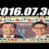 2016 07 30 土曜ワイドラジオTOKYO ナイツのちゃきちゃき大放送 2016年07月30日 radio247