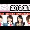 2016.08.03 AKB48のオールナイトニッポン 【岡部麟・太田奈緒・横山由依・大家志津香】