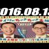 2016 08 13 土曜ワイドラジオTOKYO ナイツのちゃきちゃき大放送 2016年08月13日 radio247