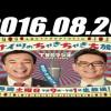 2016 08 20 土曜ワイドラジオTOKYO ナイツのちゃきちゃき大放送 2016年08月20日 radio247