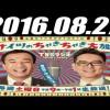 2016 08 27 土曜ワイドラジオTOKYO ナイツのちゃきちゃき大放送 2016年08月27日 radio247