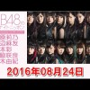 2016年08月24日 AKB48のオールナイトニッポン 指原莉乃・渡辺麻友・山本彩・宮脇咲良・柏木由紀
