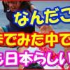 【海外の反応】世界が感動!日本女子レスリングのしきたり?優勝後の目を疑う光景に海外が衝撃「今までにみた中で最も日本らしいことだよ」