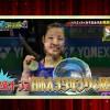 奥原希望 リオ オリンピック 銅メダル バドミントン 女子 奥原希望 私は世界一しつこい女! 驚愕の秘密を公開!
